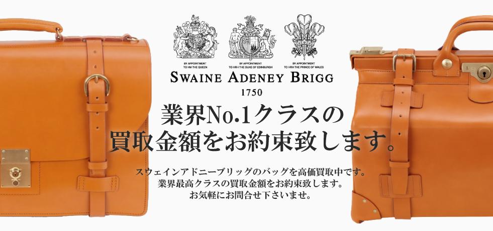 スウェインアドニーブリッグ 業界No.1クラスの買取金額をお約束致します。