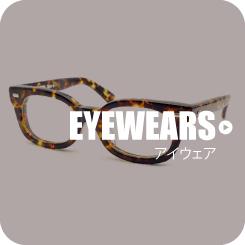サングラス/メガネ/アイウェア