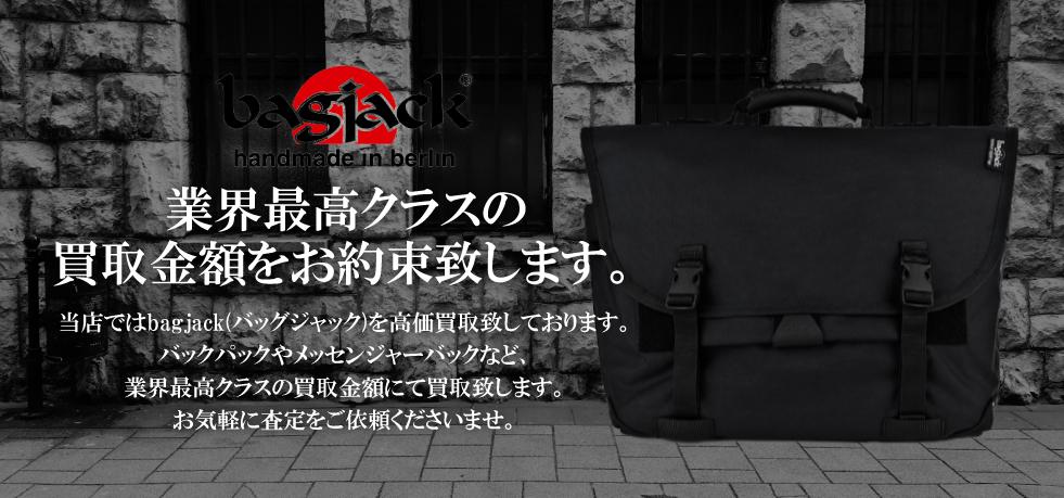 bagjack(バッグジャック) 業界最高クラスの買取金額をお約束致します。
