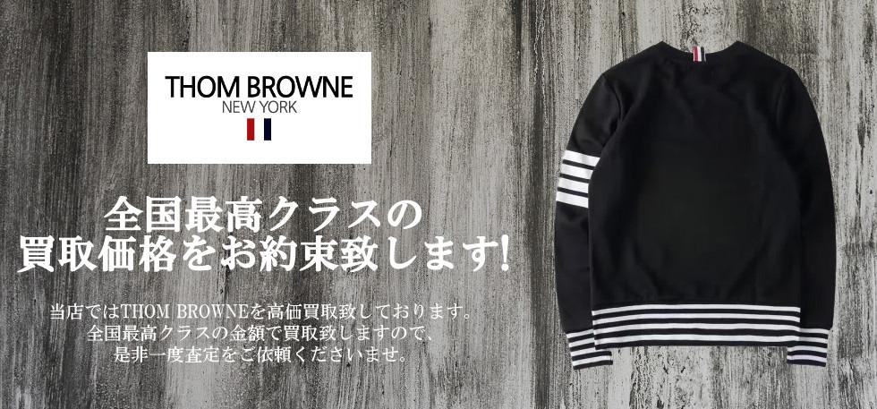 THOM BROWNE/トムブラウンの買取は当店へお任せくださいませ!
