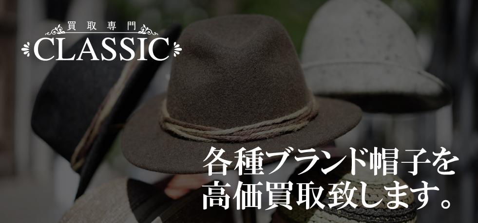 帽子買取トップ