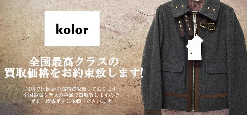 kolor/カラーの買取は当店へお任せください!