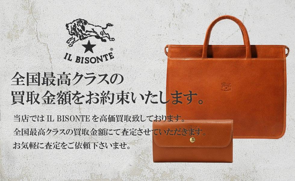 IL BISONTE(イルビゾンテ) 全国最高クラスの買取金額をお約束いたします。