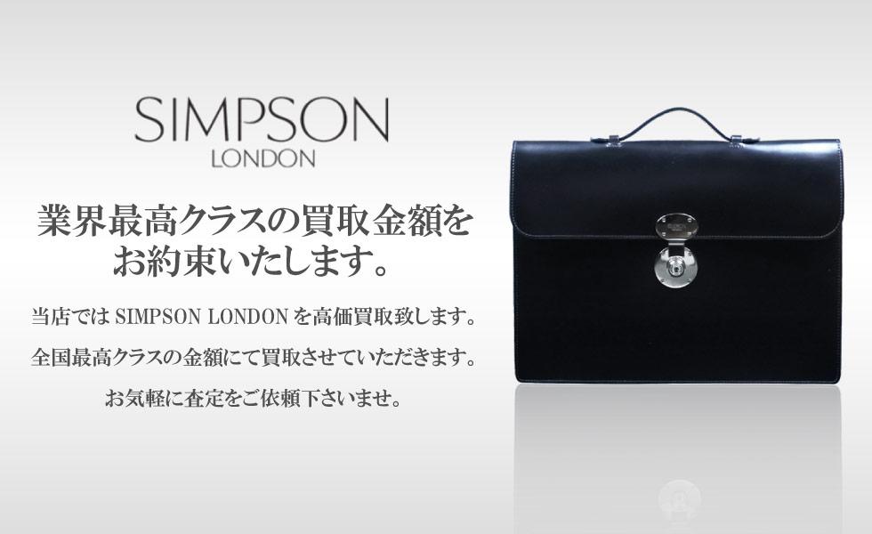 SIMPSON LONDON(シンプソンロンドン) 全国最高クラスの買取金額をお約束いたします。