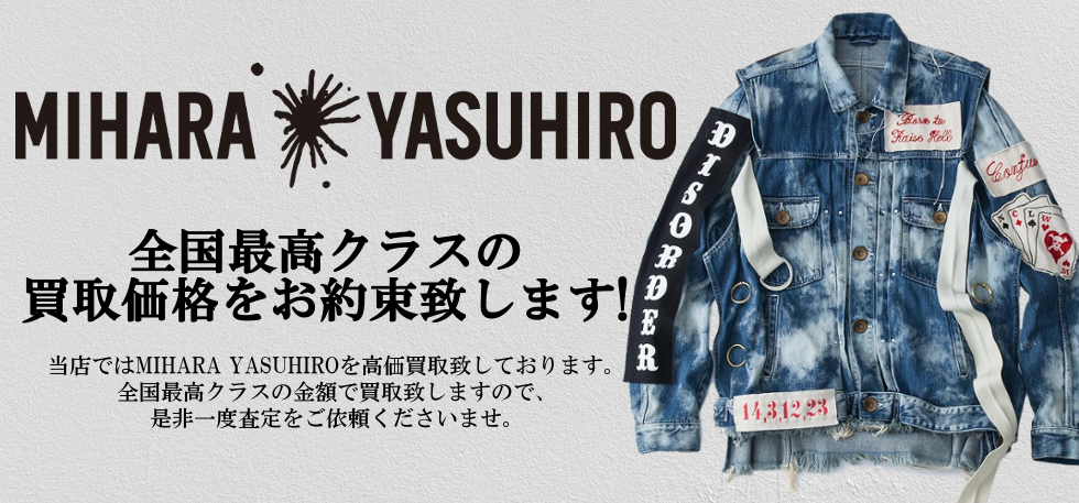 MIHARA YASUHIRO/ミハラヤスヒロの買取は当店へお任せください!