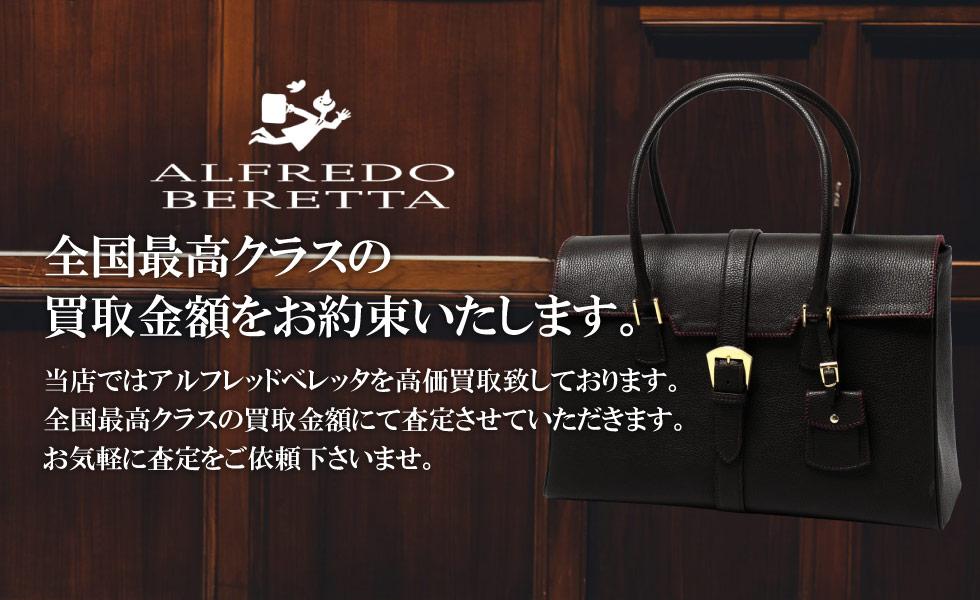 ALFREDO BERETTA(アルフレッドベレッタ) 全国最高クラスの買取金額をお約束いたします。