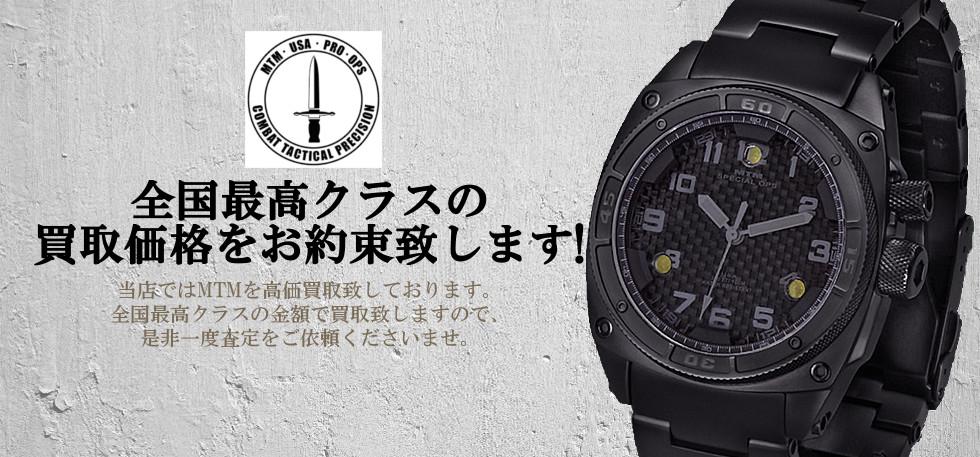 MTMの時計を買取強化しております。