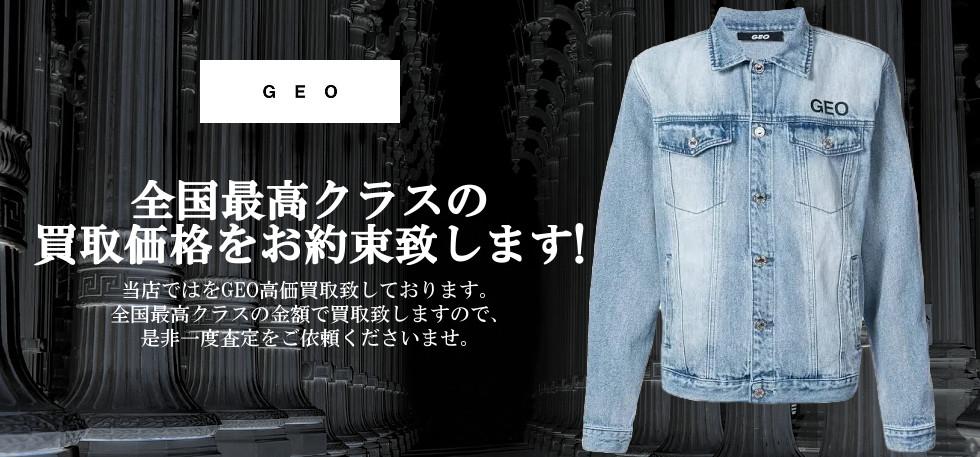 GEO ジェオ ブランド古着買い取りは当店にお任せください!