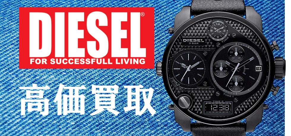 ディーゼルの時計買取専門店