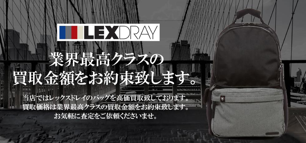 レックスドレイ 業界最高クラスの買取金額をお約束致します。