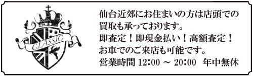 仙台近郊に住まいの方は店頭での買取も可能です。