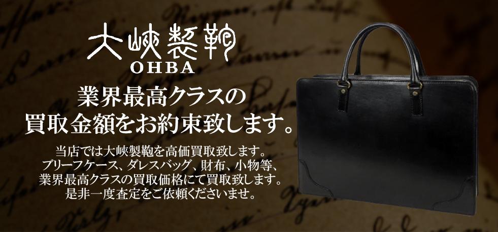大峽製鞄 業界最高クラスの買取金額をお約束致します。