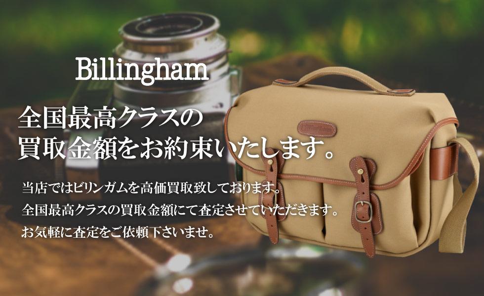 Billingham(ビリンガム) 全国最高クラスの買取金額をお約束いたします。