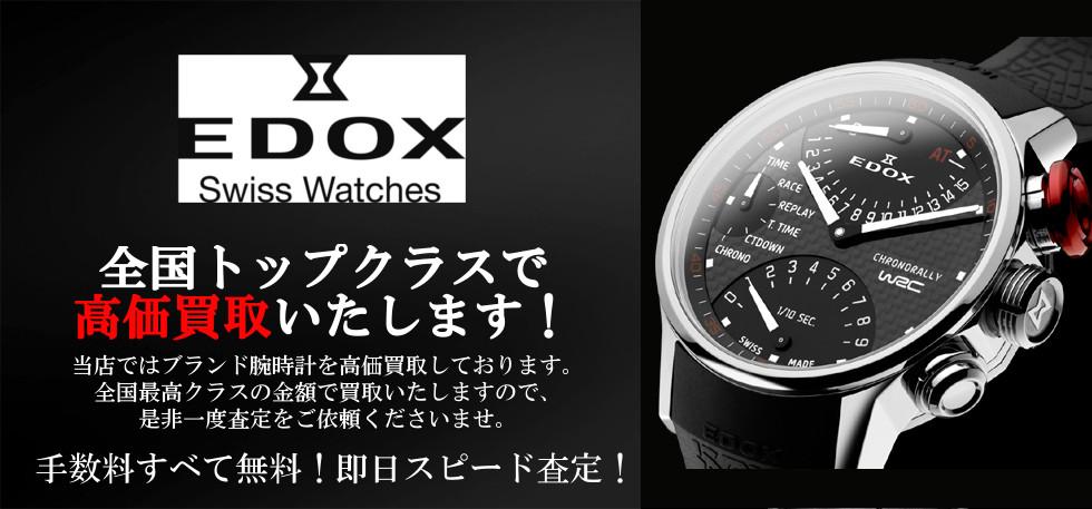 EDOX(エドックス)を売るなら高価買取店にお任せ。