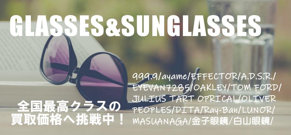メガネを売るなら買取クラシック仙台にお任せくださいませ。