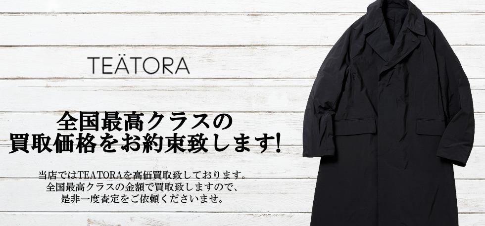 TEATORA/テアトラの買取は当店へお任せくださいませ!