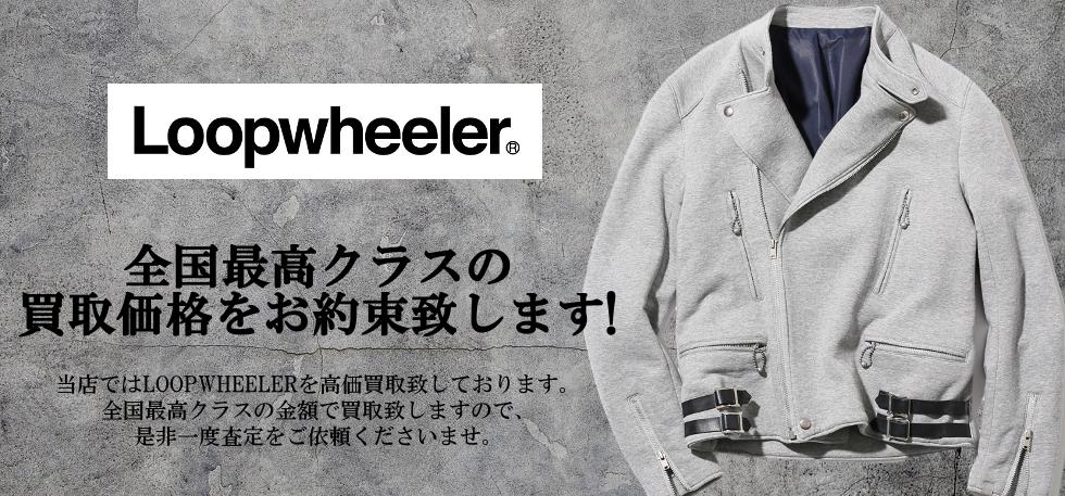 LOOPWHEELER/ループウィラーの買取は当店へお任せくださいませ!