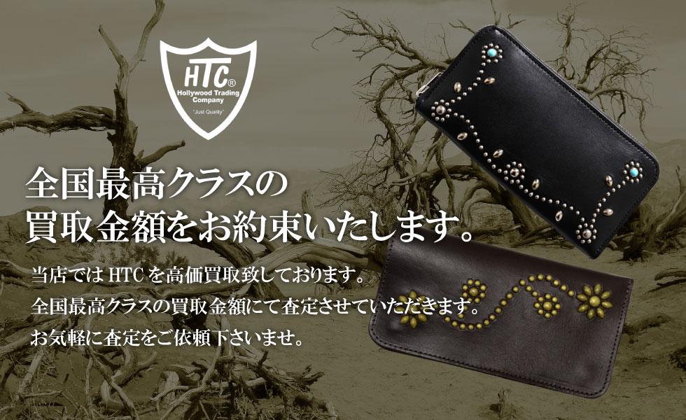 HTC 全国最高クラスの買取金額をお約束いたします。