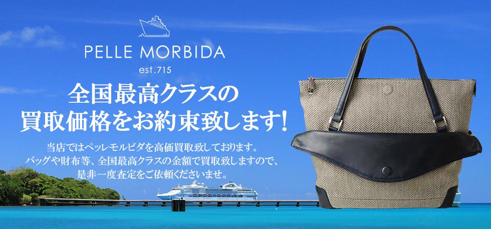 PELLE MORBIDA(ペッレモルビダ)全国最高クラスの買取価格をお約束致します。