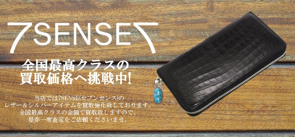 7SENSE買取トップバナー
