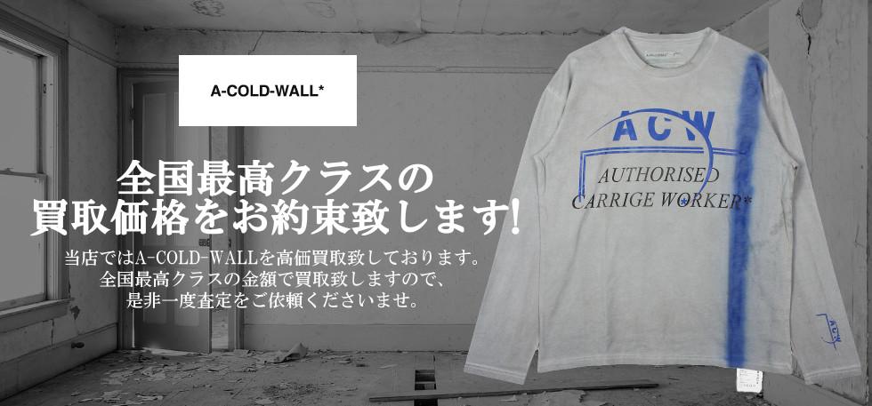 A-COLD-WALL アコールドウォール  ブランド古着買い取りは当店にお任せください!