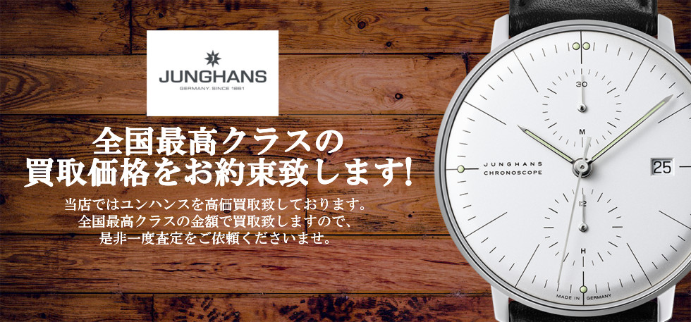ユンハンスの時計を買い取ります。