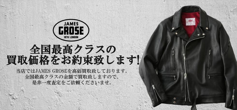 JAMES GROSE ジェームスグロース 高価買取 買取強化
