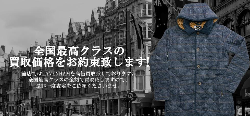 LAVENHAM/ラベンハム買取 キルティングジャケット
