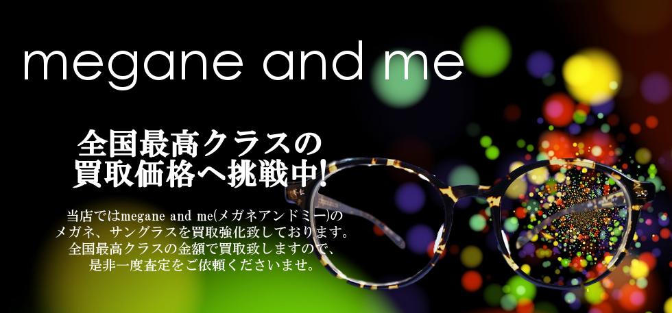 megane and me買取バナー