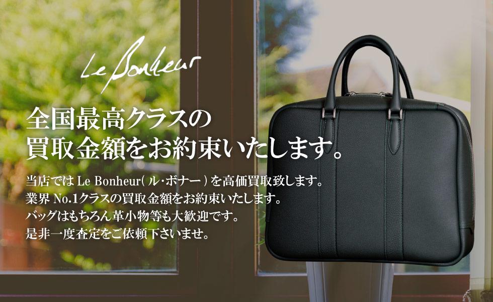 Le Bonheur(ルボナー) 全国最高クラスの買取金額をお約束いたします。