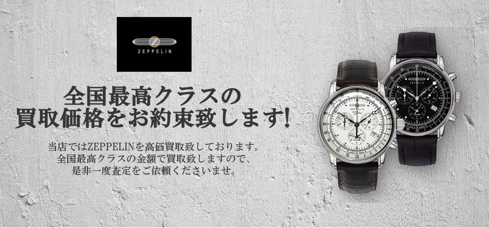ツェッペリンの腕時計は随時入荷しております。