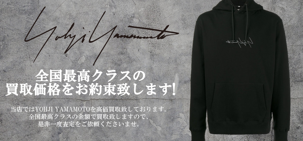 Yohji Yamamoto/ヨウジヤマモトの買取は当店へお任せください!