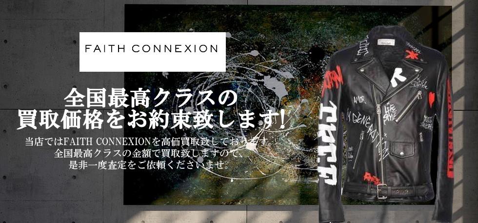 FAITH CONNEXION フェイスコネクション 高価買取 買取強化