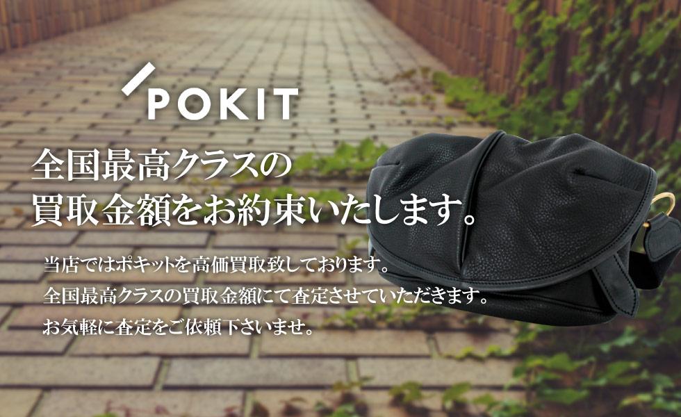 POKIT(ポキット) 全国最高クラスの買取金額をお約束いたします。