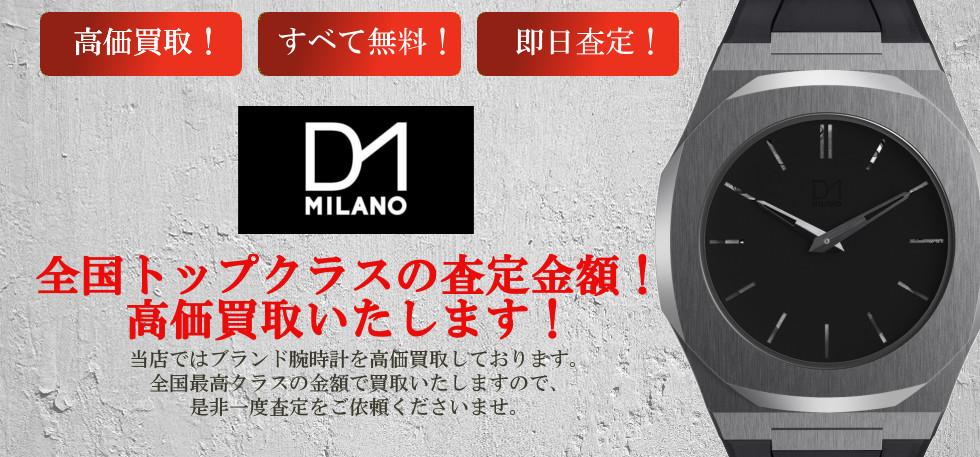 D1ミラノの腕時計を高価買取しております。