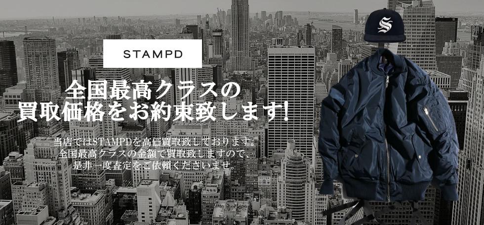 STAMPD スタンプド ブランド古着買い取りは当店にお任せください!