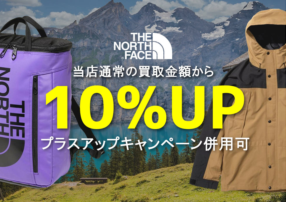 THE NORTH FACE定価の6割買取キャンペーン