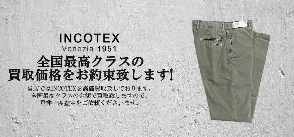 INCOTEX インコテックス 高価買取 買取強化