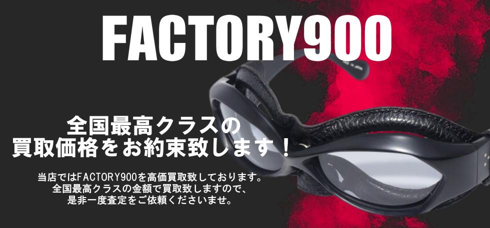 ファクトリー900買取バナー
