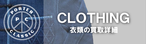 Porter Classic 衣類の買取詳細