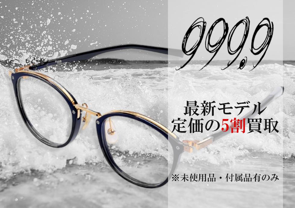 999.9/フォーナインズ買取