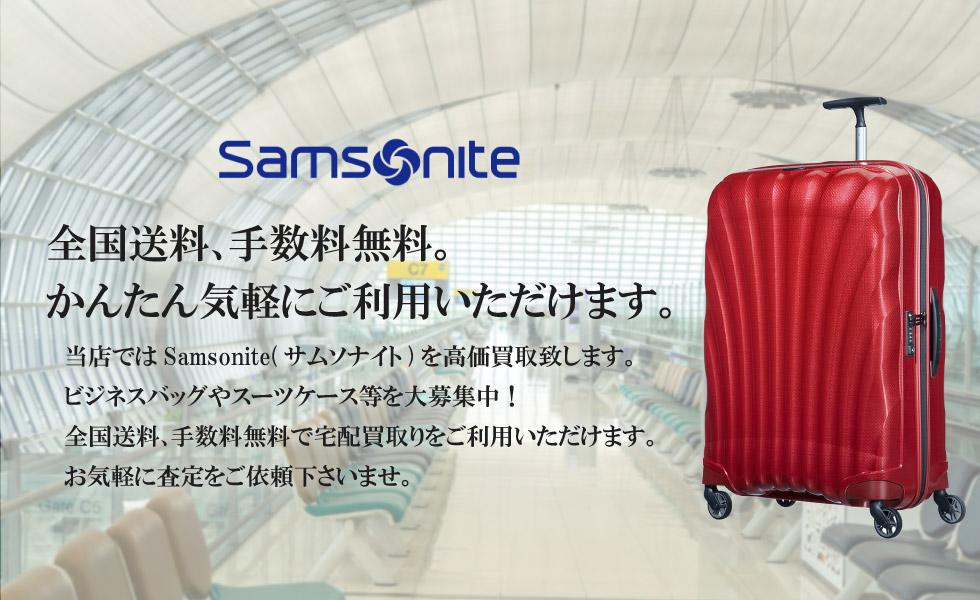 Samsonite(サムソナイト)全国送料無料宅配買取受付中。