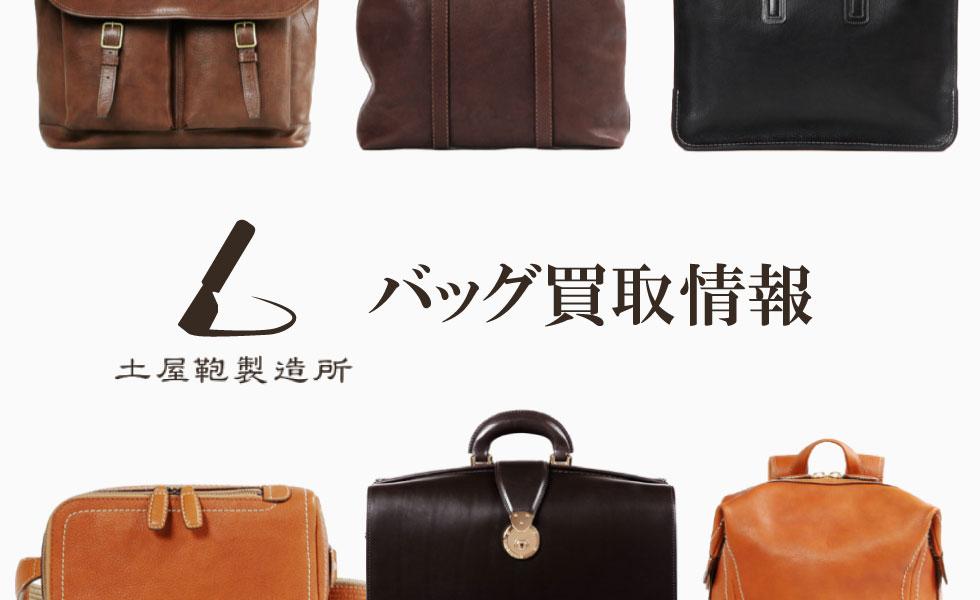 土屋鞄製造所のバッグ買取価格ページ