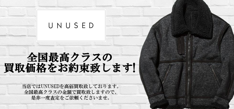 UNUSED/アンユーズドの買取は当店へお任せください!