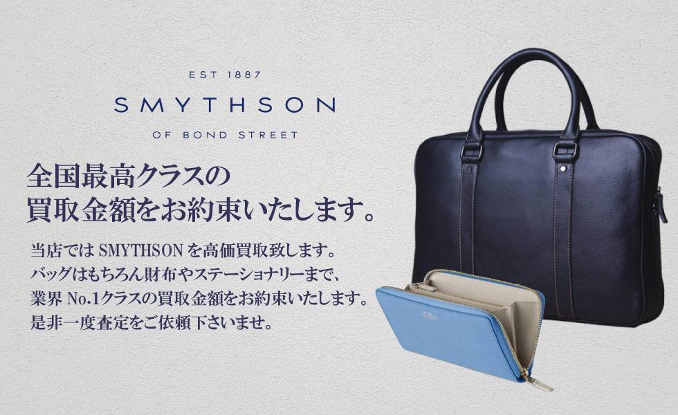 SMYTHSON(スマイソン) 全国最高クラスの買取金額をお約束いたします。
