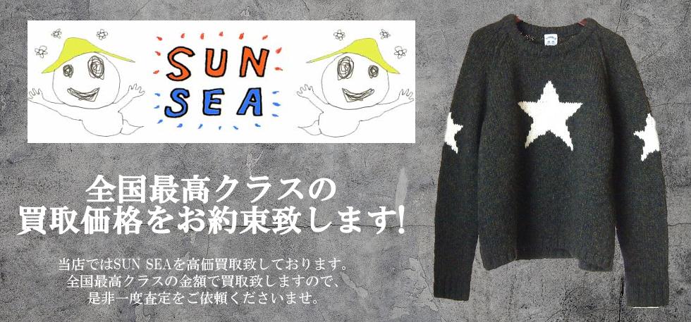 SUNSEA/サンシーの買取は当店へお任せください!