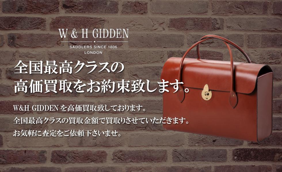 W&H GIDDEN(ギデン) 全国最高クラスの高価買取をお約束いたします。