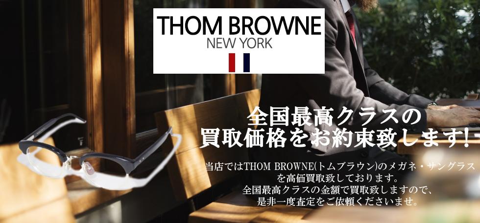 トムブラウン買取バナー