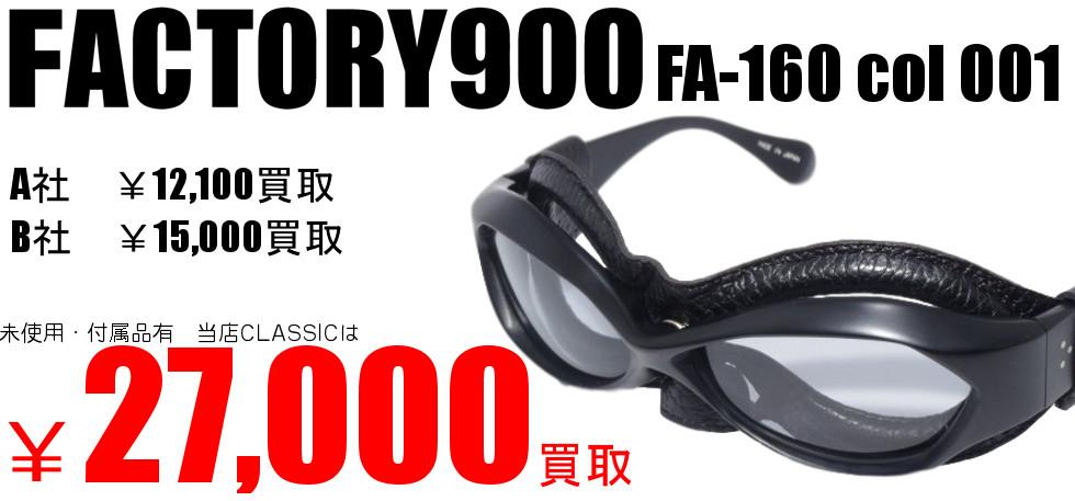 FACTORY900 FA-160 買取金額