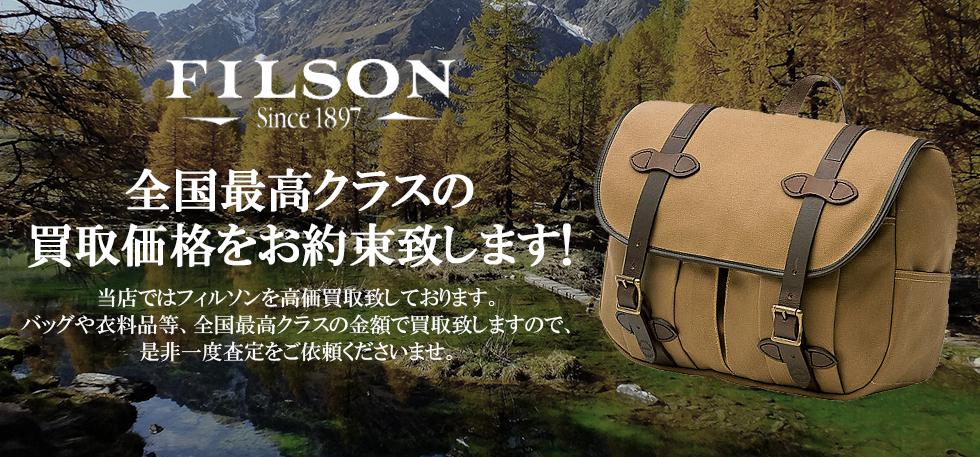 FILSON(フィルソン)全国最高クラスの買取価格をお約束致します!